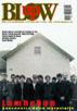 BLOW UP #45 (Feb. 2002)