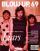 BLOW UP #69 (Feb. 2004)